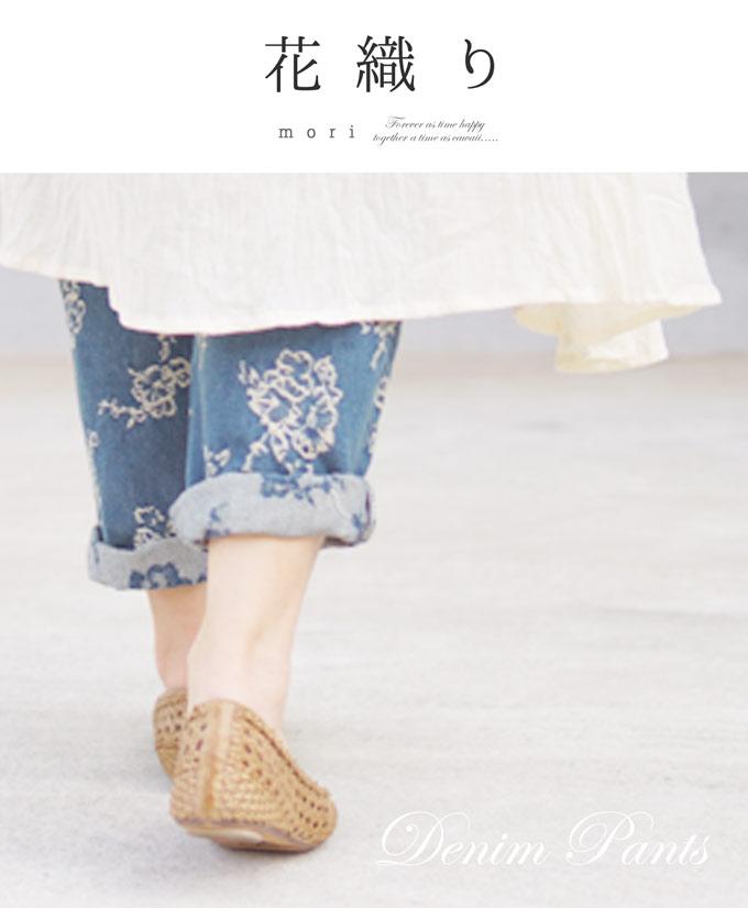 【再入荷♪10月20日12時&22時より】「mori」花織りボーイフレンドデニムパンツ (メール便不可)