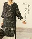 【再入荷♪9月8日12時&22時より】「mori」繊細に透ける編みニットワンピース