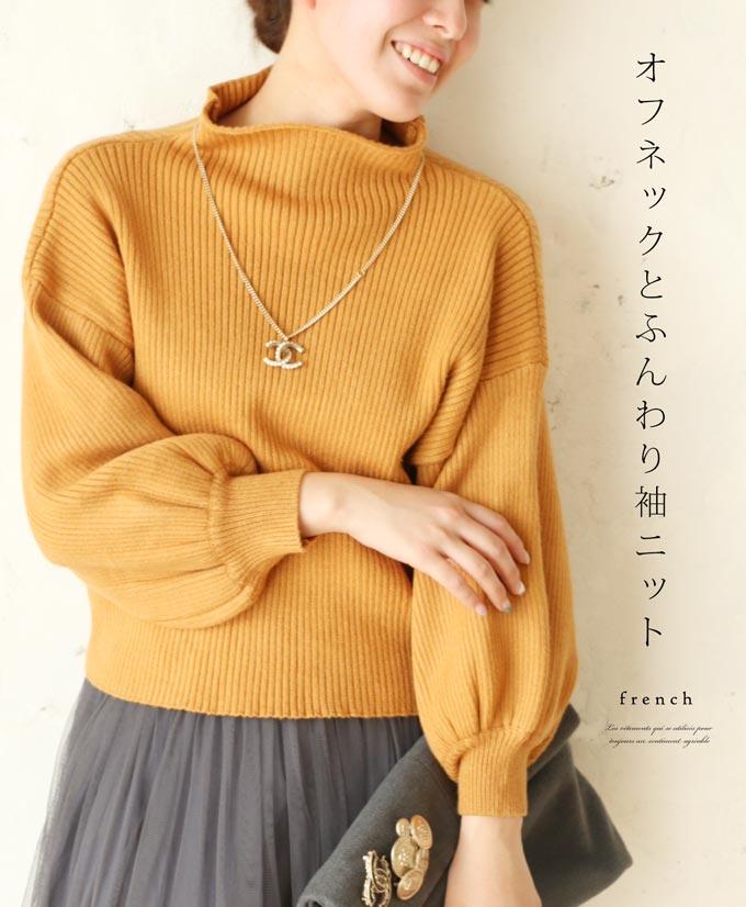 【再入荷♪11月19日12時&22時より】(オレンジ)「french」オフネックとふんわり袖ニットトップス