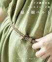 【再入荷♪11/18 12時&20時】コーデのポイントアイテム。変わり編みメッシュベルト