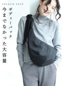 【再入荷♪1月12日12時&22時より】「FRENCH PAVE」手放せない便利さ。大容量収納、軽量ボディーバッグ鞄