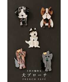 【再入荷♪6月3日12時&20時より】「FRENCH PAVE」5匹の愉快な犬ブローチ