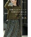 【再入荷♪12/2 12時&20時】【コーデセット】重ね着を楽しむ花柄ワンピースとニットのコーデ2点セット