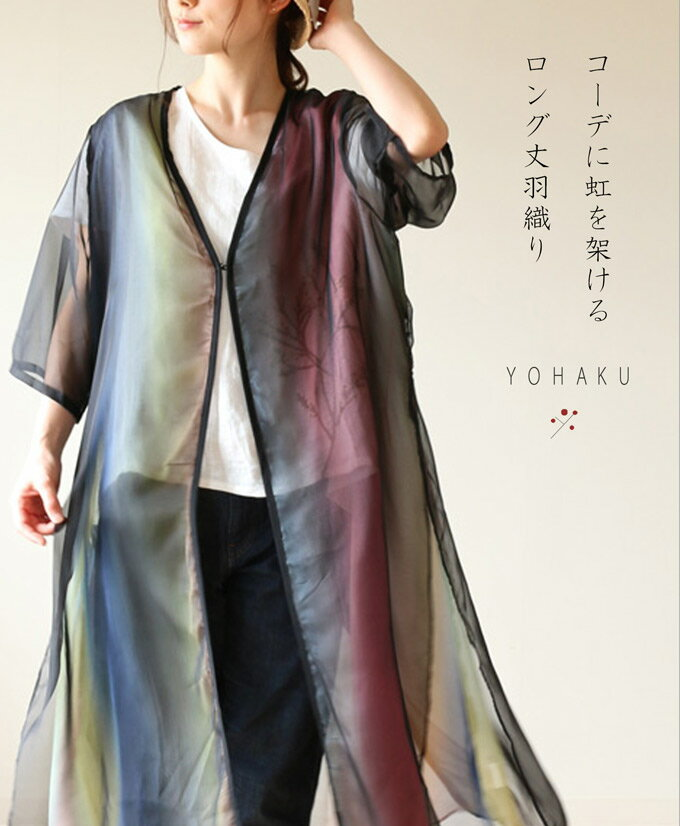 4/20 22時から 残りわずか*「YOHAKU」コーデに虹を架けるロング丈羽織り
