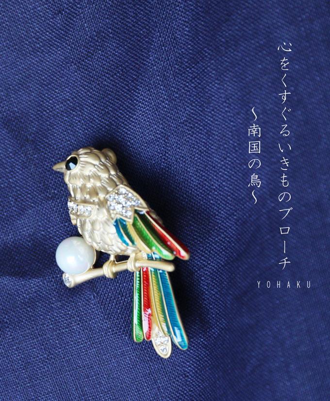 【再入荷♪1月14日12時&22時より】「YOHAKU」心をくすぐるいきものブローチ〜南国の鳥〜アンティーク / 動物 / 個性的 / プレゼント