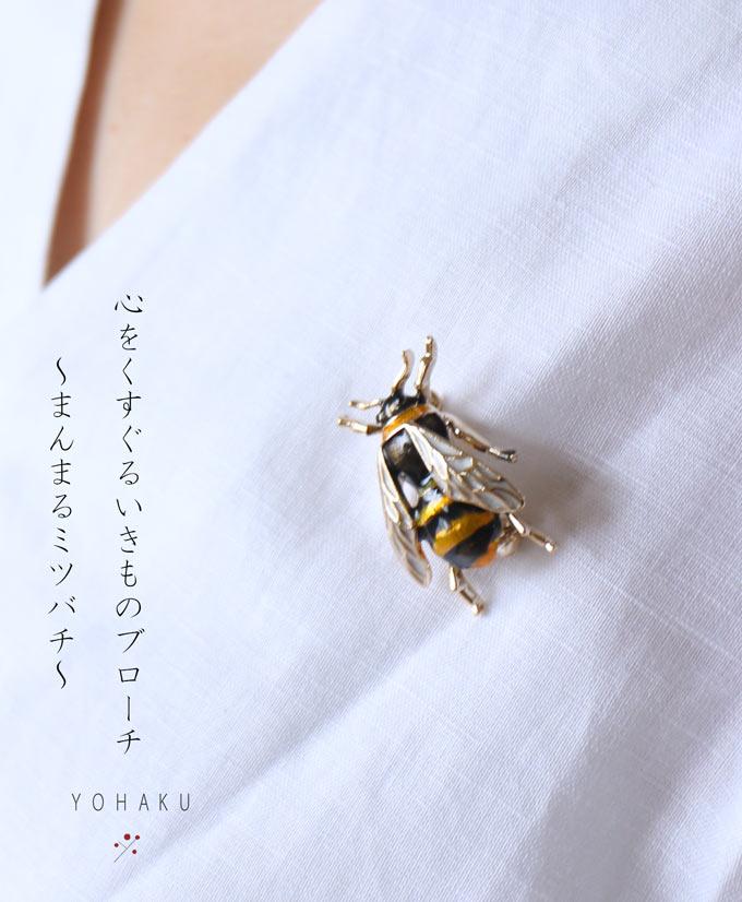 【再入荷♪9月2日12時&22時より】「YOHAKU」心をくすぐるいきものブローチ〜まんまるミツバチ〜