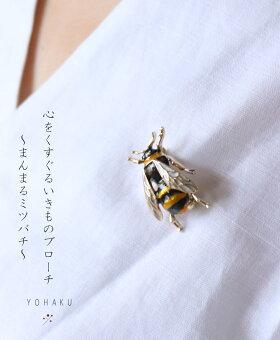 「YOHAKU」心をくすぐるいきものブローチ〜まんまるミツバチ〜8月26日22時販売新作