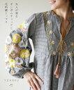 【再入荷♪9月15日12時&22時より】「YOHAKU」大人が嗜むギンガムチェックと花刺繍トップス