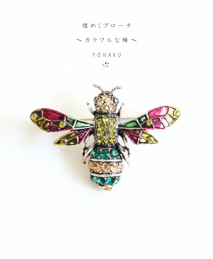 【再入荷♪12月29日12時より】「YOHAKU」煌めくブローチ〜カラフルな蜂〜