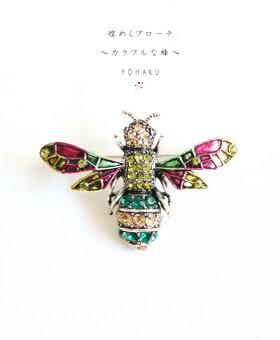 「YOHAKU」煌めくブローチ〜カラフルな蜂〜9月8日22時販売新作