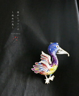 「YOHAKU」煌めくブローチ〜南米の鳥〜9月2日22時販売新作