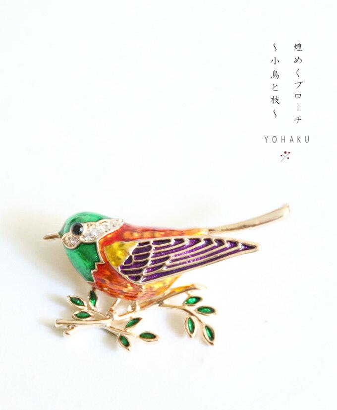 【再入荷♪9月12日12時&22時より】「YOHAKU」煌めくブローチ〜小鳥と枝〜アンティーク / 動物 / 草木 / 個性的 / プレゼント