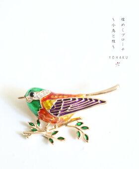 「YOHAKU」煌めくブローチ〜小鳥と枝〜9月3日22時販売新作
