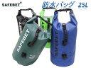 【SAFEBET】防水バッグ ドライバッグ ウォータープルーフ 25L ショルダー ビーチバッグ ドライチューブ