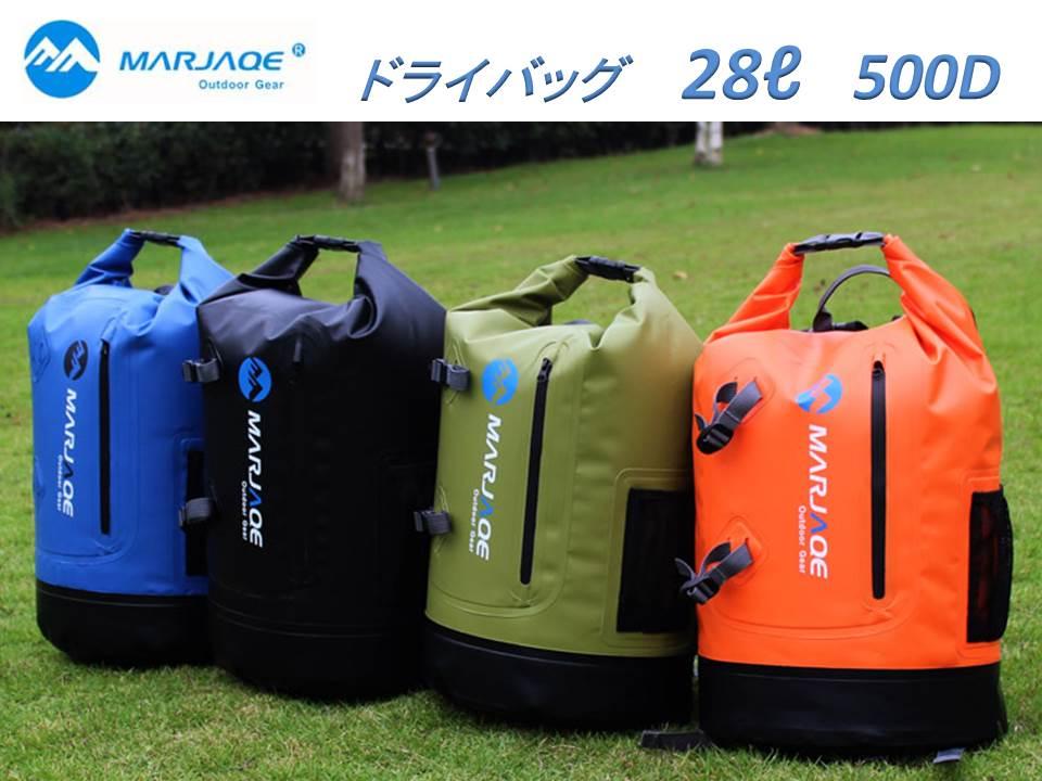 MARJAQE 防水リュック 厚手 ドライバッグ ウォータープルーフ ビーチバッグ 防水バッグ ドライチューブ