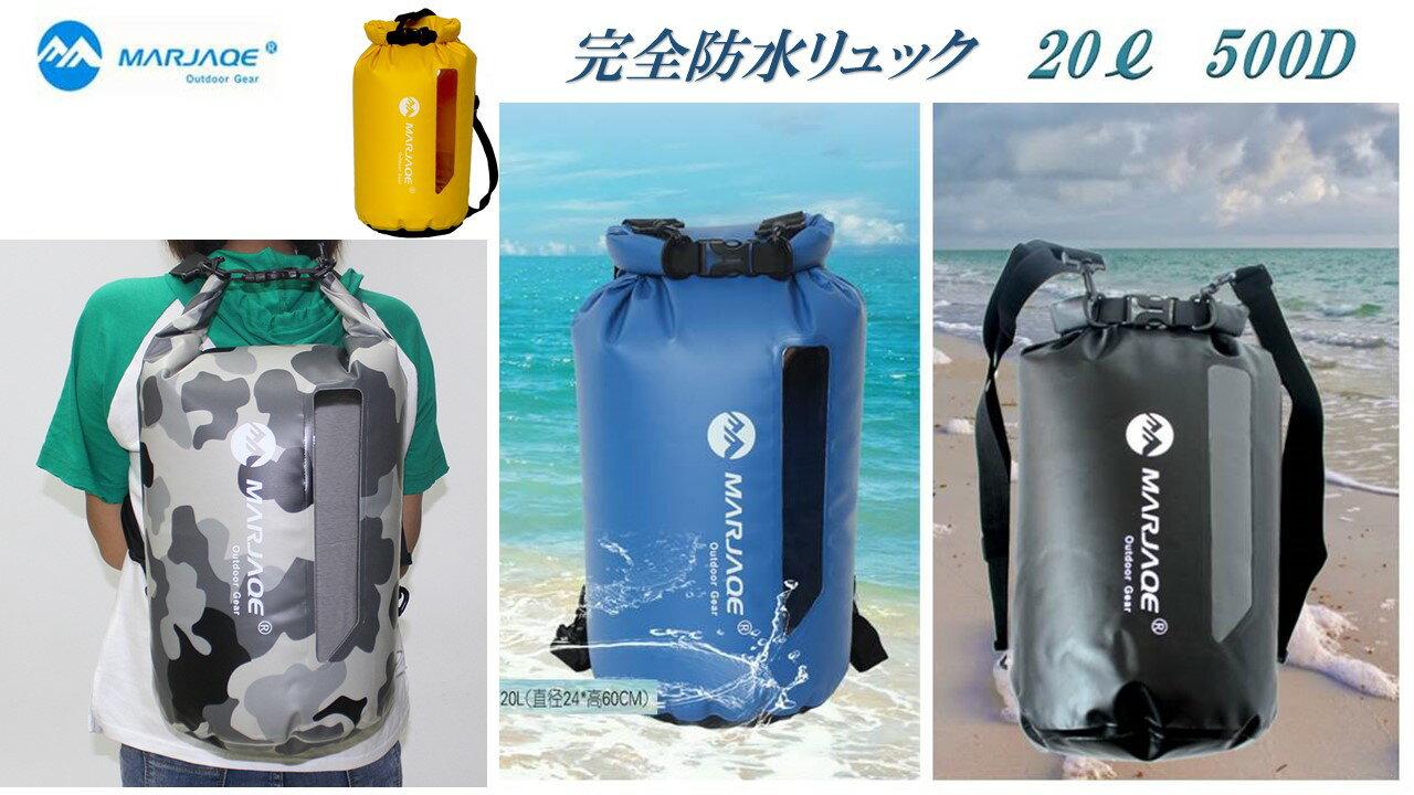 MARJAQE 防水リュック ドライバッグ ウォータープルーフ 20L 小窓付 ビーチバッグ 防水バッグ ドライ チューブ バッグ