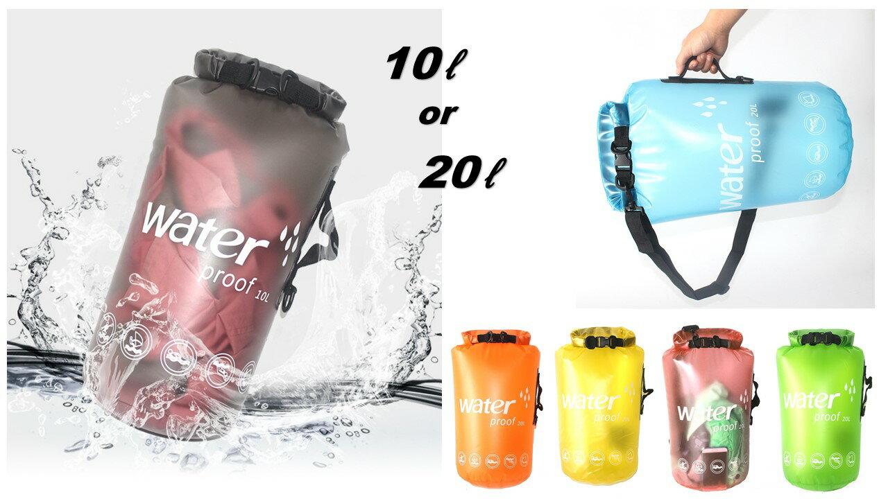 防水バッグ ドライバッグ メール便変更可能(10L) 半透明 ウォータープルーフ ドライチューブ