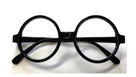 コスプレ ハリーポッター風 変装用 丸メガネ レンズなし 伊達メガネ フリーサイズ メール便送料無料