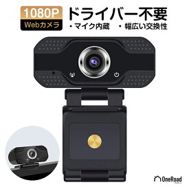 即納 ウェブカメラ webカメラ 1080P 500万画素 マイク内蔵 PC カメラ デスクトップ パソコン ズーム ドライバー不要 在宅勤務 テレワーク 動画配信 生放送 オンライン授業 ビデオ会議 ギフト