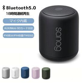 「母の日 早割」即納 Bluetooth5.0 スピーカー ブルートゥース ワイヤレススピーカー ポータブルスピーカー 小型 高音質重低音 スマホスピーカー AUX/Micro SDカード対応 大音量/お風呂/TWS対応 iPhone/Android/PCなど対応 18時間連続再生 IPX5 防水 6色選べる 送料無料