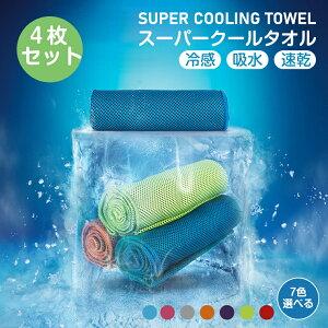 即納「4枚セット」クールタオル ひんやりタオル 冷却タオル キッズ 熱中症対策 ネッククーラー スーパークールタオル アウトドア スポーツ 子供 冷たい 冷感 熱中症 towel 夏 冷たいタオル 冷