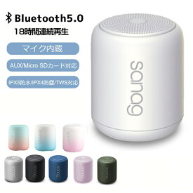 即納 Bluetooth5.0 スピーカー ブルートゥース ワイヤレススピーカー ポータブルスピーカー 小型 高音質重低音 スマホスピーカー AUX/Micro SDカード対応 大音量/お風呂/TWS対応 iPhone/Android/PCなど対応 18時間連続再生 IPX5 防水 9色選べる 送料無料