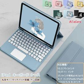 在宅勤務 iPad 第8世代 10.2/ipad 10.5インチ 丸型キーボード ケース ipad Pro 11 2021(第3世代)iPad 第7世代 iPad Air4 2020 10.9インチ キーボード Air/Air2対応Bluetooth タッチパッド搭載 仕事 日本語説明書 保護ケース 軽量 ギフト 送料無料