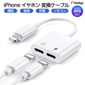 即納 IPhone 12 イヤホン 充電しながら IPhone 12 Pro/Max XS 変換ケーブル IPhone XR XS Max イヤホン変換ケーブル IPhone X イヤホン 変換アダプター アイフォン 8 7 イヤホン充電器同時 通話 音楽再生 iOS12/iOS13/iOS14対応 送料無料