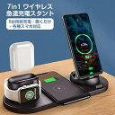 【改良版7in1ワイヤレス充電器】【6台同時充電】 iphone12/11/8/7 ワイヤレスチャージ 充電ドック マルチ 充電ステー…