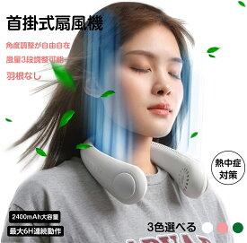 即納 2021年最新型 首掛け 扇風機 羽根なし ネックファン ネッククーラー かわいい おしゃれ 首掛け手持ち 2400mAh大容量 3段階調整 髪の毛巻き込み防止 静音 熱中症対策 男女兼用 3色選べる 送料無料