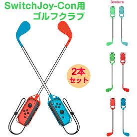 【2本セット】Nintendo Switch マリオゴルフ用 ゴルフロッド ゴルフクラブ マリオスーパーラッシュ 対応 コントローラー (Fit Mario Golf Super Rush) For Switch Joy-Con マリオゴルフ ロッド 大人 子供 対戦 3色選べる プレゼント ギフト 送料無料