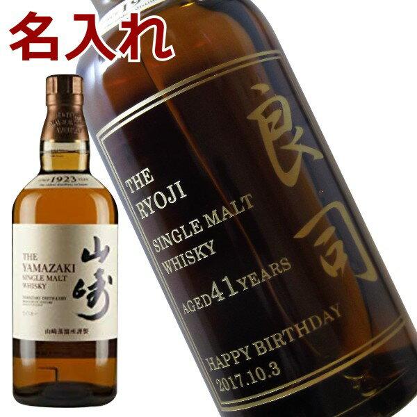 父の日 誕生日 還暦祝い 山崎NV 700ml 名入れ ギフト ウイスキー 退職祝い 開店祝い 周年記念 プレゼント