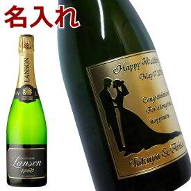 結婚祝い 誕生日 プレゼント ランソンブラックラベル ブリュット1500ml 名入れ ギフト シャンパン スパークリングワイン 還暦祝い 退職祝い 出産祝い 新築祝い 開店祝い