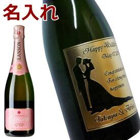 結婚祝い 誕生日 プレゼント ランソン ロゼラベル ブリュット 750ml 名入れ ギフト シャンパン スパークリングワイン 還暦祝い 退職祝い 出産祝い 新築祝い 開店祝い