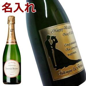 結婚祝い 誕生日 プレゼント ローランペリエ ラ キュベ 750ml 名入れ ギフト シャンパン スパークリングワイン 還暦祝い 退職祝い 出産祝い 新築祝い 開店祝い