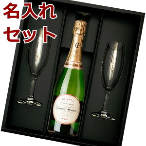 結婚祝い 結婚記念日 ギフト ローランペリエ ラ キュベ 750ml ペアシャンパングラス セット 名入れ プレゼント シャンパン スパークリングワイン