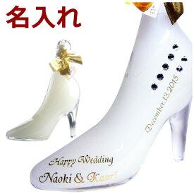 名入れ リキュール 硝子の靴 シンデレラシュー ウォッカメロン 350ml 誕生日 プレゼント 結婚祝い ギフト スワロフスキーデコレーション