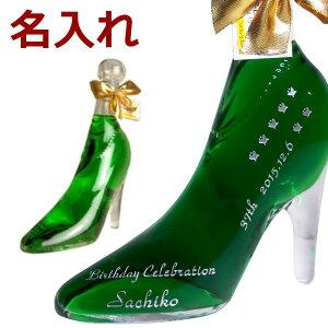 名入れ リキュール 硝子の靴 シンデレラシュー キウイフルーツ 350ml 誕生日 プレゼント 結婚祝い ギフト