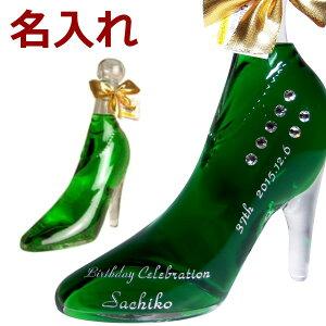 名入れ リキュール 硝子の靴 シンデレラシュー キウイフルーツ 350ml 誕生日 プレゼント 結婚祝い ギフト スワロフスキーデコレーション