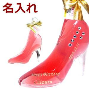 名入れ リキュール 硝子の靴 シンデレラシュー ピンクグレープフルーツ 350ml 誕生日 プレゼント 結婚祝い ギフト スワロフスキーデコレーション