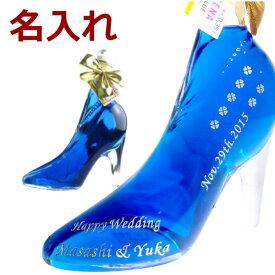 名入れ リキュール 硝子の靴 シンデレラシュー ブルーキュラソー 350ml 誕生日 プレゼント 結婚祝い ギフト