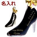 名入れ リキュール 硝子の靴 シンデレラシュー レッドカシス 350ml 誕生日 プレゼント 結婚祝い ギフト