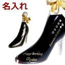 名入れ リキュール 硝子の靴 シンデレラシュー レッドカシス 350ml 誕生日 プレゼント 結婚祝い ギフト スワロフスキ…