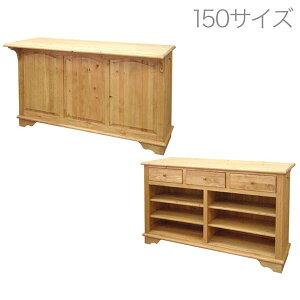 【送料無料】 【無公害塗料】パイン材 カントリー調 1500 キッチンカウンター 自然塗料 天然木