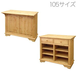 【送料無料】 【無公害塗料】パイン材 カントリー調 1050 キッチンカウンター 自然塗料 天然木