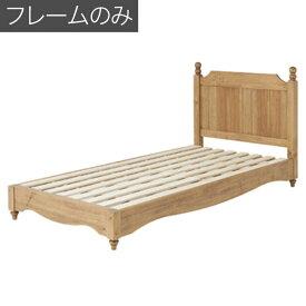 【送料無料】 シングルベッド フレームのみ