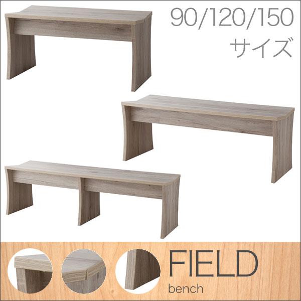 【送料無料】 ベンチ (90/120/150)