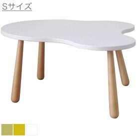 【送料無料】 【複数購入で3〜5%OFF!】リビングテーブル S (WH/YE/GR) 角が丸くてかわいい雲みたいなデザイン! センターテーブル ローテーブル 机 テーブル ネスト ホワイト イエロー グリーン