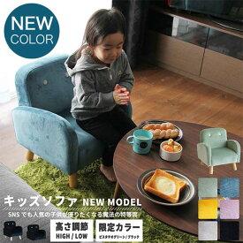 【送料無料】 キッズソファー (GY/YE/PK/BL/GR) 丸くてかわいい形の子ども用ソファ 1人掛け ミニソファ キッズソファ こどもだけでなくペット用椅子にも 滑らかで肌触りの良いモケット グレー イエロー ピンク ブルー グリーン