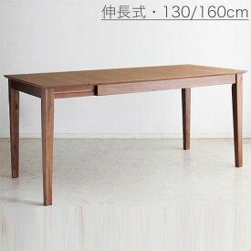 【送料無料】130/160 伸長式テーブル ダイニングテーブル 食卓テーブル テーブル エクステンションテーブル 北欧/シンプル/レトロ/ミッドセンチュリー/カフェ 幅130cm/160cm 奥行き75cm 高さ65cm 天板拡張 伸張